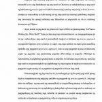 banyagang-pag-aaral-thesis-writing_3.jpg