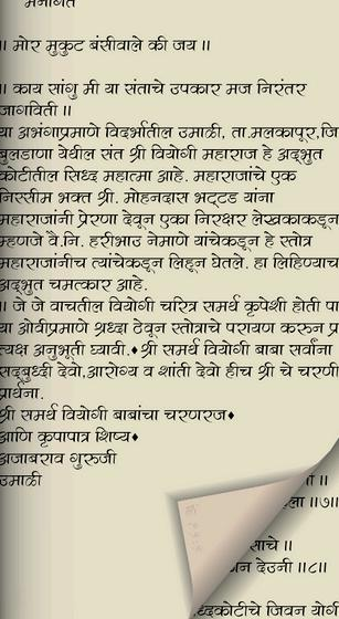 types of essay in marathi Advertisements: essay on marathi language the maharashtri apabhramsa developed into marathi language quite early, but its literature emerged in the latter half of.