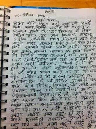 marathi essay writing Ganga is the largest river in india with an extraordinary religious importance for hindus along its banks are some of the world's oldest inhabited places like.