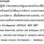 human-resource-development-management-thesis_1.jpeg
