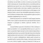 tiyak-na-suliranin-thesis-writing_2.jpg