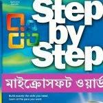 article-writing-bangla-tutorial-excel_2.jpg