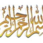 bismillah-images-for-thesis-proposal_3.jpg