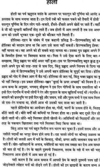 Essay on my mother in sanskrit writing very helpful        nice