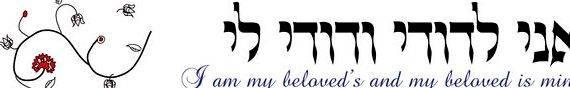 I am my beloveds in hebrew writing or Christian