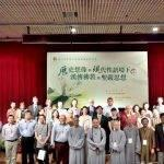 sheng-yen-education-foundation-grant-for-phd_2.jpg