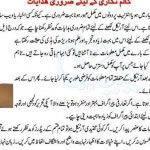 what-is-article-writing-in-urdu_1.jpg